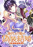 身代わり姫の偽装結婚 ―秘蜜の共犯関係― (LUNA文庫)