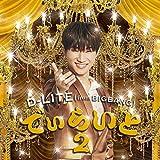 【早期購入特典あり】でぃらいと 2(CD+スマプラミュージック)(オリジナルポスター(B3サイズ))
