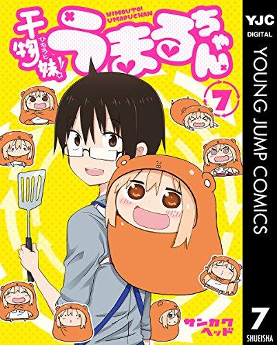 干物妹!うまるちゃん 7 (ヤングジャンプコミックスDIGITAL)の詳細を見る