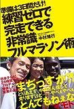 中村博行 / 中村 博行 のシリーズ情報を見る