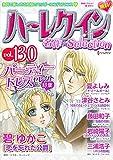 ハーレクイン 名作セレクション vol.130 (ハーレクインコミックス)