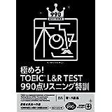極めろ! TOEIC® L&R TEST 990点 リスニング特訓