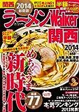 ラーメンウォーカームック  ラーメンウォーカー関西2014  61804‐97 (ウォーカームック 305)
