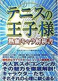テニスの王子様熱血キャラ解析書 / 青木 幸子 のシリーズ情報を見る