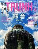TRUNK〔トランク〕Vol.5 (NEKO MOOK) 画像