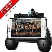 【史上一番良い体験版ついに登場】 PUBG Mobile 荒野行動 コントローラー Lrego 押しボタン&グリップのセット一体式コントローラー 手触り改良 優れたゲーム体験を実現 iPhone/Android 各種ゲーム対応可能