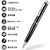 ボイスレコーダー 小型 icレコーダー ペン型 録音機 高音質 大容量 32GB 軽量 長時間 簡単操作 音声検知自動録音 芯三本付き 日本語説明書付き 1年保証 Daping ボイスレコーダー Pro