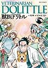 獣医ドリトル 第12巻