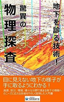 [物理探査学会編著]の地下を診る技術 ~驚異の物理探査~