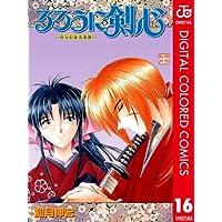 るろうに剣心―明治剣客浪漫譚― カラー版 16 (ジャンプコミックスDIGITAL)
