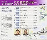 NHKラジオ深夜便 こころのエッセー 第1回-第5回大賞受賞作品集 画像