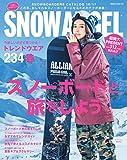 スノーボーダーズカタログ16/17 SNOW ANGEL (HINODE MOOK)