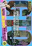 GTO 横領犯鬼塚、ケジメつけます! アンコール刊行 (プラチナコミックス)