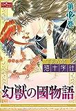 幻獣の國物語 【第12巻】 (クイーンズセレクション)