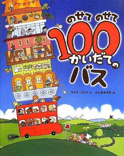 のせてのせて100かいだてのバス (ポプラせかいの絵本)