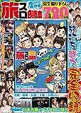 旅スロ必勝本 (<DVD>)