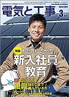 電気と工事 2016年 03月号 [雑誌]