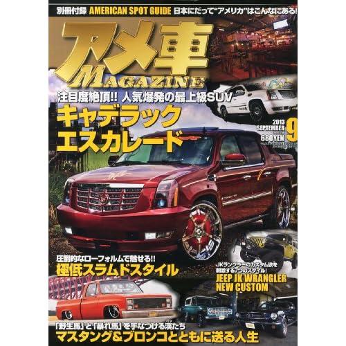 アメ車 MAGAZINE (マガジン) 2013年 09月号 [雑誌]