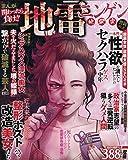 まんが関わったら負け!!地雷ニンゲン地獄変 (コアコミックス)