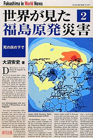 世界が見た福島原発災害 2の詳細を見る