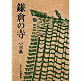 鎌倉の寺 小事典