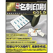 自由自在 本格名刺印刷GOLD