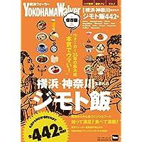 保存版 横浜・神奈川生まれのジモト飯 (ウォーカームック)