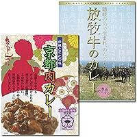 ご当地ビーフカレー 京都肉カレー&隠岐放牧牛のカレー 各4食まとめ買いセット