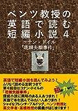 ベンツ教授の英語で読む短編小説4コナン・ドイル「花婿失踪事件」: 注釈入りサイドリーダー (知は力なり!シリーズ)