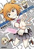 ディーふらぐ! 11 (MFコミックス アライブシリーズ)