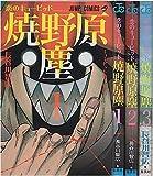 恋のキューピッド焼野原塵 コミック 1-3巻セット (ジャンプコミックス)