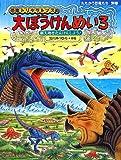恐竜トリケラトプスの大ぼうけんめいろ―新天地をたんけんしよう! (たたかう恐竜たち)
