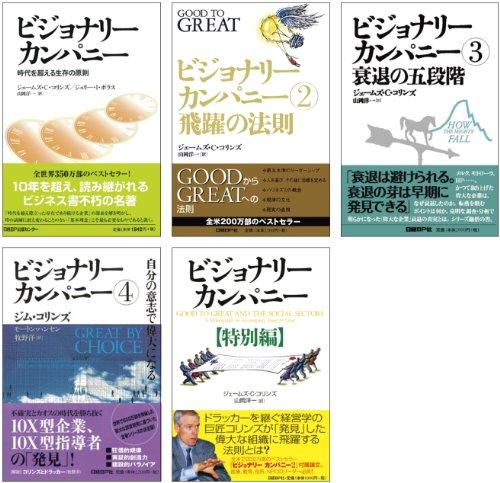 ビジョナリーカンパニー 1~4巻+特別編の詳細を見る
