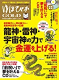 ゆほびかGOLD vol.40 幸せなお金持ちになる本 ((CD、カード付き)ゆほびか2018年11月号増刊) 画像