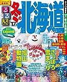 るるぶ冬の北海道'17 (国内シリーズ)