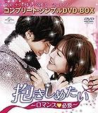 抱きしめたいロマンスが必要 コンプリートシンプルDVDBOX5000円シリーズ期間限定生産