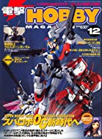 電撃 HOBBY MAGAZINE (ホビーマガジン) 2006年 12月号 [雑誌]