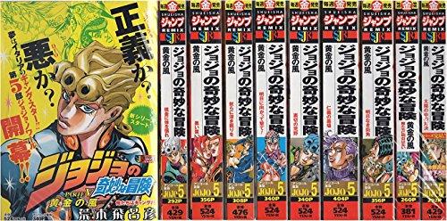 《2016年第5刷版》ジョジョの奇妙な冒険 Part.5(第五部) 黄金の風/全巻完結(マーケットプレイスセット)全10冊