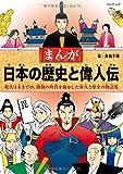 まんが 日本の歴史と偉人伝 (ブティックムックno.1305)