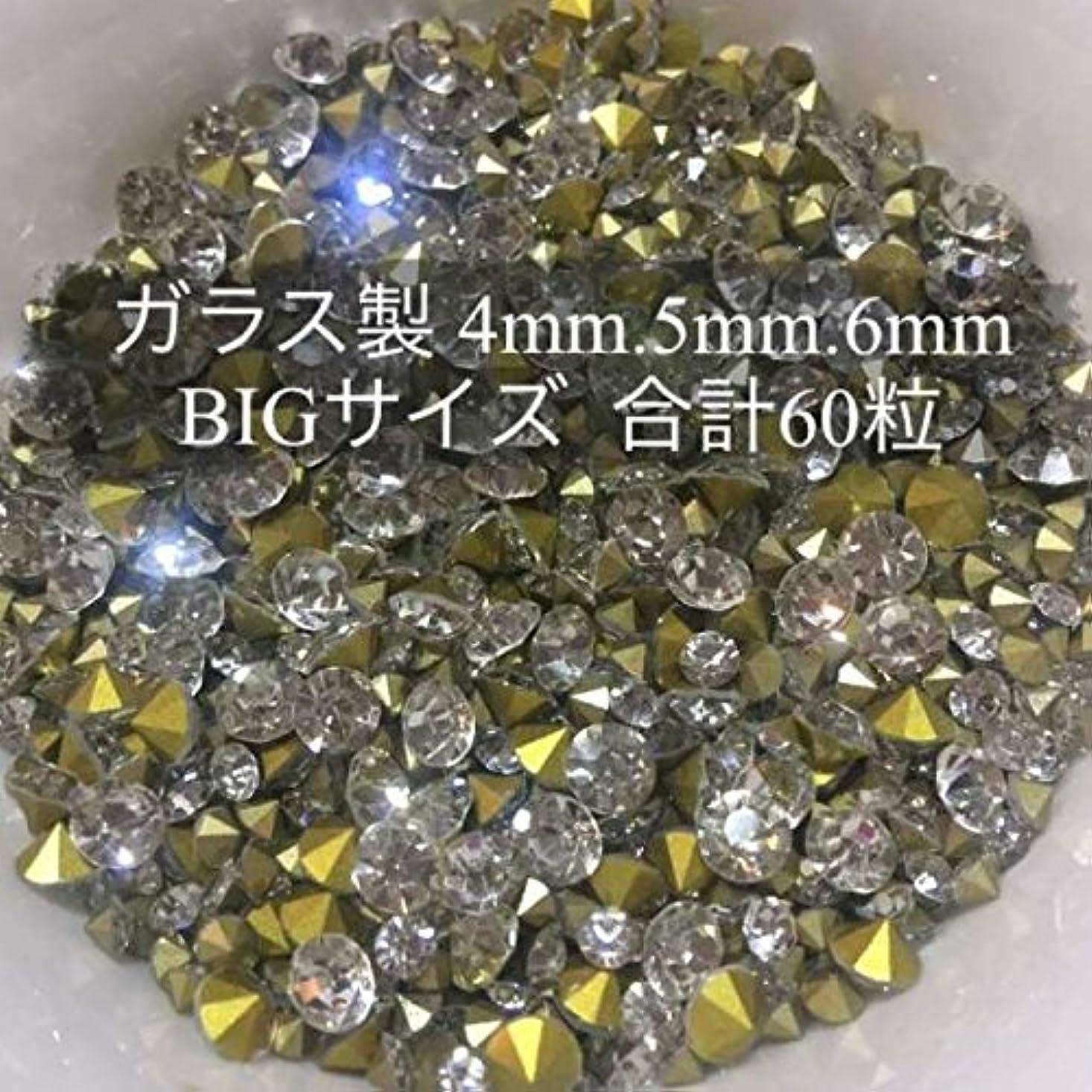 栄養争うトークガラス製BIGサイズ Vカット ストーン 4.5.6mm 60粒 3Dネイル