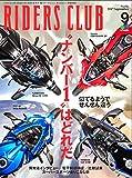 RIDERS CLUB (ライダースクラブ)2017年9月号 No.521[雑誌]