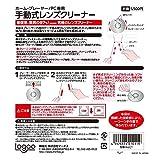 手動式レンズクリーナー 読み込みエラー解消 H-LC1 CD DVD ブルーレイ 画像