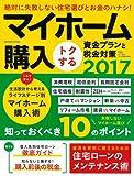 マイホーム購入トクする資金プランと税金対策2017 (Gakken Mook) class=