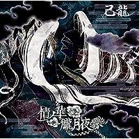 情ノ華/朧月夜【D:通常盤】