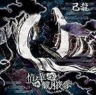 情ノ華/朧月夜【D:通常盤】(通常1~2営業日以内に発送)