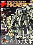 電撃 HOBBY MAGAZINE (ホビーマガジン) 2007年 06月号 [雑誌]