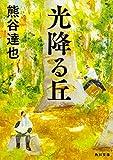 光降る丘 (角川文庫)