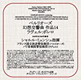 78CD-3003 ベルリオーズ:幻想交響曲/ラヴェル:ボレロ シャルル・ミュンシュ (指揮)