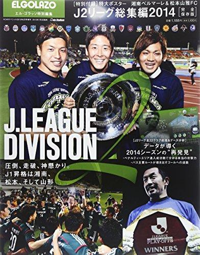 J2リーグ総集編 2014 2015年 02月号
