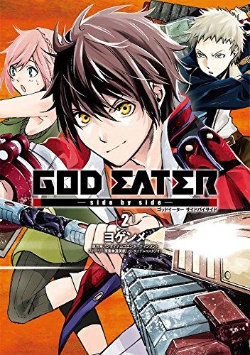 GOD EATER -side by side- (2) (電撃コミックスNEXT)の詳細を見る